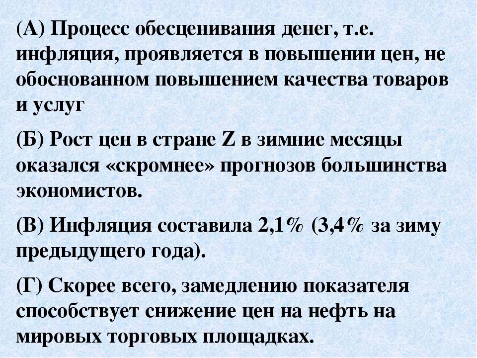 (А) Процесс обесценивания денег, т.е. инфляция, проявляется в повышении цен,...