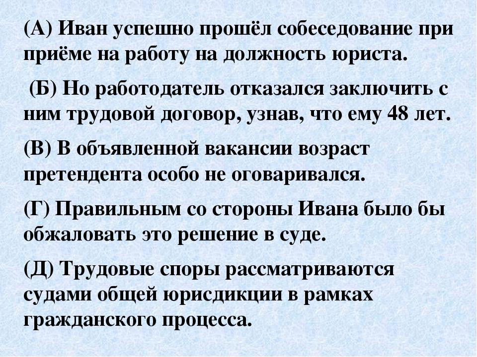 (А) Иван успешно прошёл собеседование при приёме на работу на должность юрист...