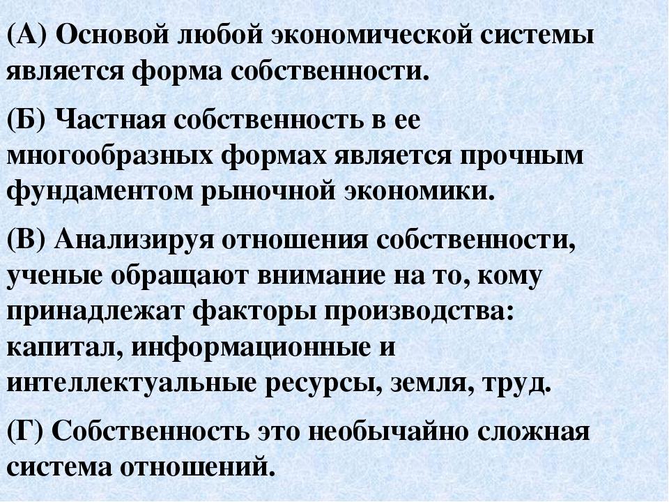 (А) Основой любой экономической системы является форма собственности. (Б) Час...