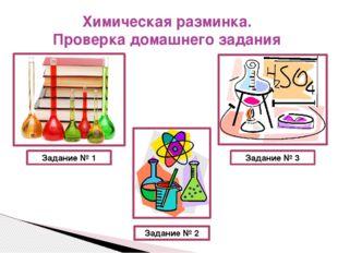 Химическая разминка. Проверка домашнего задания Задание № 2 Задание № 1 Задан
