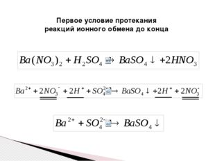 Первое условие протекания реакций ионного обмена до конца