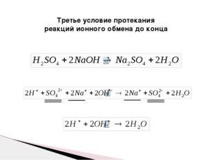 Третье условие протекания реакций ионного обмена до конца