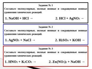 Задание № 1 Составьте молекулярные, полные ионные и сокращенные ионные уравне