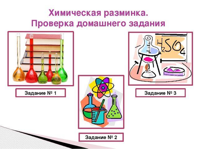 Химическая разминка. Проверка домашнего задания Задание № 2 Задание № 1 Задан...