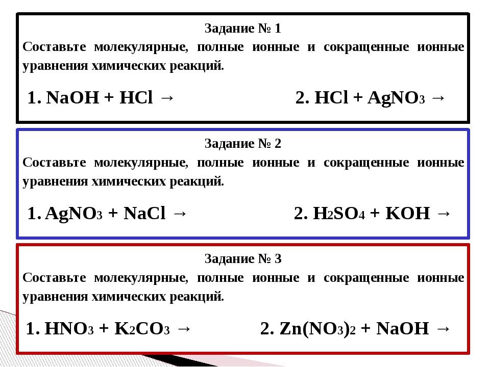 Задание № 1 Составьте молекулярные, полные ионные и сокращенные ионные уравне...