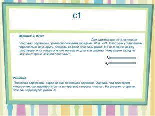 с1 Вариант10, 2010г Две одинаковые металлические пластинки заряжены противопо