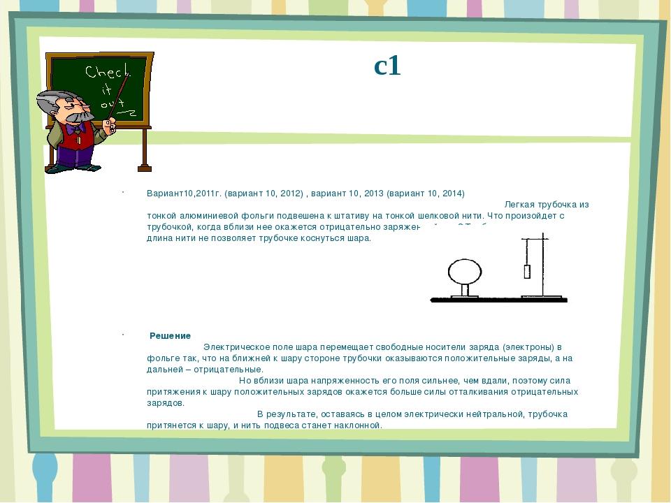с1 Вариант10,2011г. (вариант 10, 2012) , вариант 10, 2013 (вариант 10, 2014)...