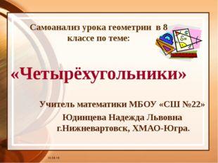 * «Четырёхугольники» Учитель математики МБОУ «СШ №22» Юдинцева Надежда Львовн