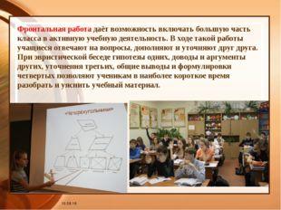 * Фронтальная работа даёт возможность включать большую часть класса в активну