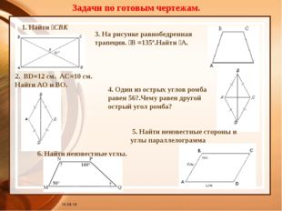 * 1. Найти ےСВК Задачи по готовым чертежам. 2. BD=12 см. АС=10 см. Найти АО и