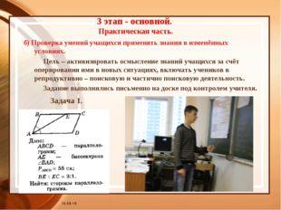* 3 этап - основной. Практическая часть. б) Проверка умений учащихся применят