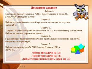 * Домашнее задание Задача 1. Диагонали прямоугольника АВСD пересекаются в точ