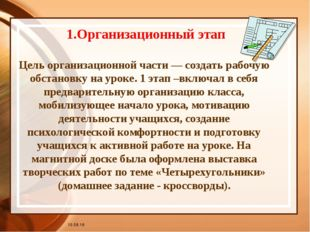 * 1.Организационный этап Цель организационной части — создать рабочую обстано