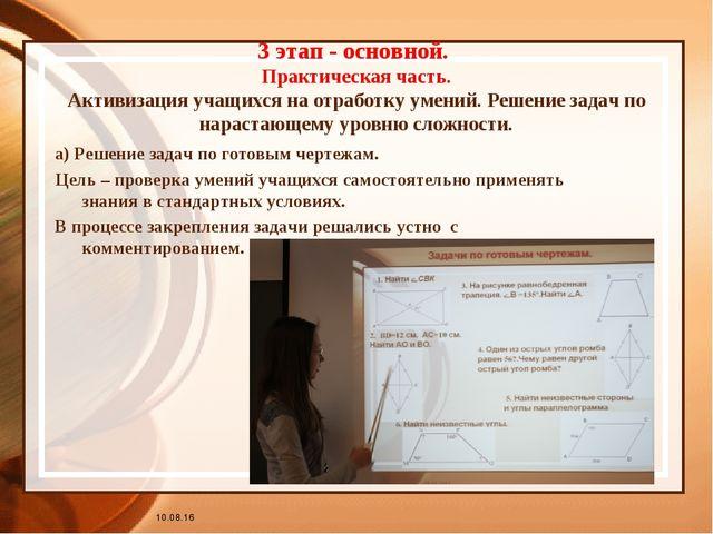 * 3 этап - основной. Практическая часть. Активизация учащихся на отработку ум...