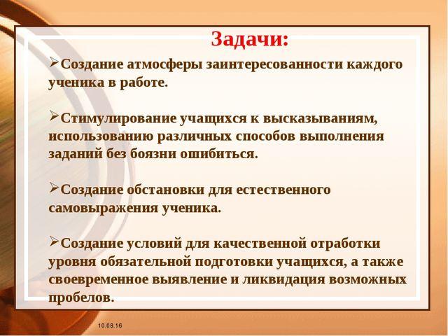 * Создание атмосферы заинтересованности каждого ученика в работе. Стимулирова...