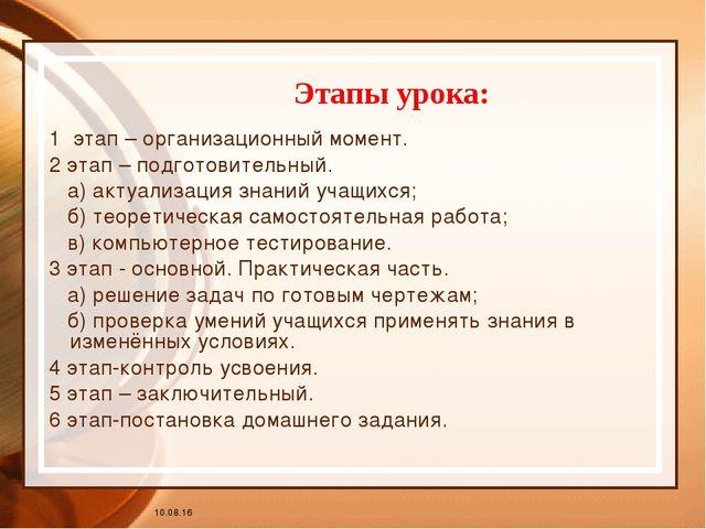 * Этапы урока: 1 этап – организационный момент. 2 этап – подготовительный. а)...