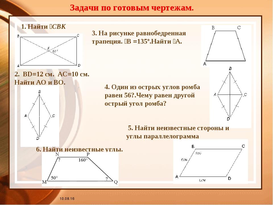 * 1. Найти ےСВК Задачи по готовым чертежам. 2. BD=12 см. АС=10 см. Найти АО и...