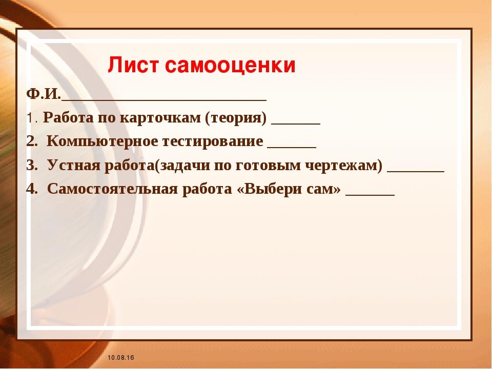 * Лист самооценки Ф.И._________________________ 1. Работа по карточкам (теори...