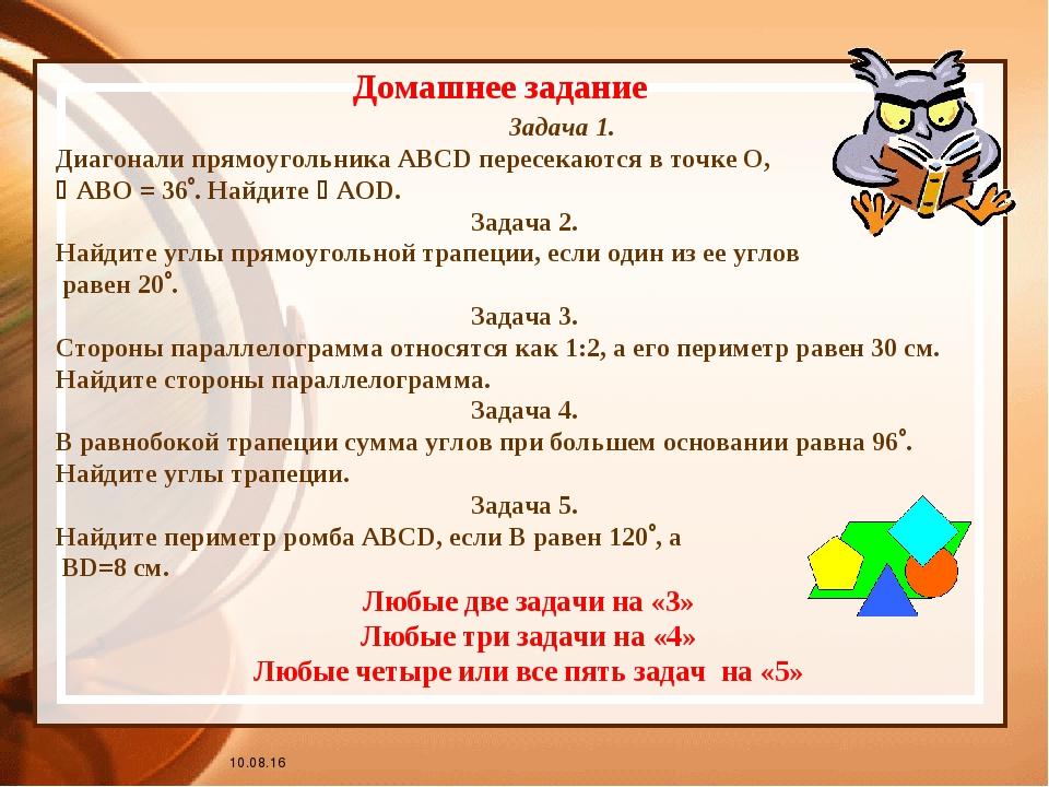 * Домашнее задание Задача 1. Диагонали прямоугольника АВСD пересекаются в точ...