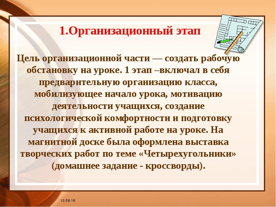 * 1.Организационный этап Цель организационной части — создать рабочую обстано...