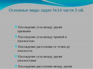 Основные виды задач №14 части 2-ой. Нахождение угла между двумя прямыми Нахож