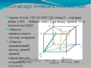 УГОЛ МЕЖДУ ПРЯМОЙ И ПЛОСКОСТЬЮ Задача. В кубе АBCДА1В1С1Д1 точка Е – середина