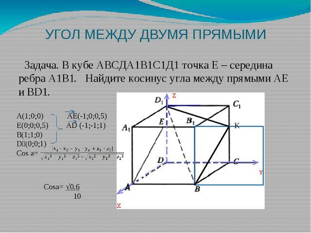 УГОЛ МЕЖДУ ДВУМЯ ПРЯМЫМИ Задача. В кубе АВСДА1В1С1Д1 точка Е – середина ребра...