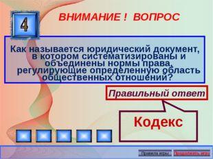 ВНИМАНИЕ ! ВОПРОС Как называется юридический документ, в котором систематизир