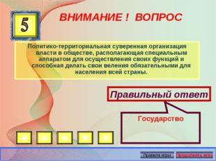 ВНИМАНИЕ ! ВОПРОС Политико-территориальная суверенная организация власти в об