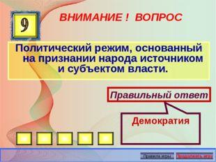 ВНИМАНИЕ ! ВОПРОС Политический режим, основанный на признании народа источник