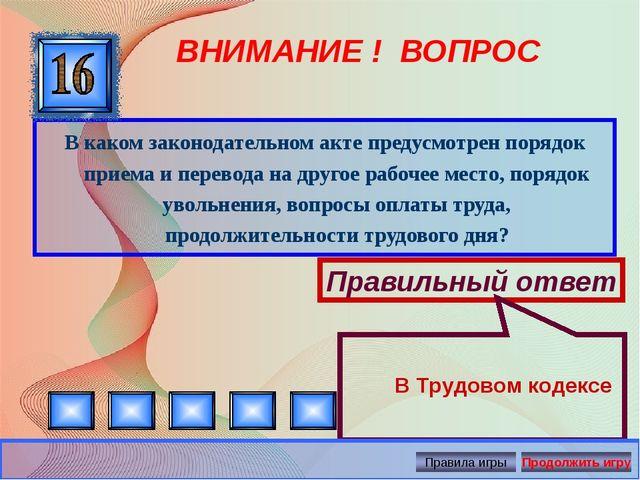 ВНИМАНИЕ ! ВОПРОС В каком законодательном акте предусмотрен порядок приема и...