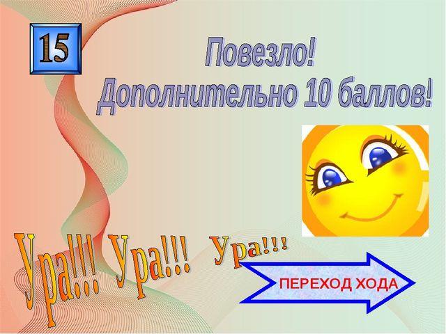 ПЕРЕХОД ХОДА Автор: Русскова Ю.Б.