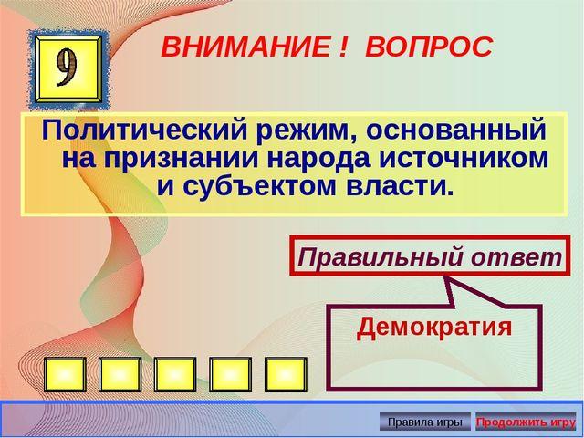 ВНИМАНИЕ ! ВОПРОС Политический режим, основанный на признании народа источник...