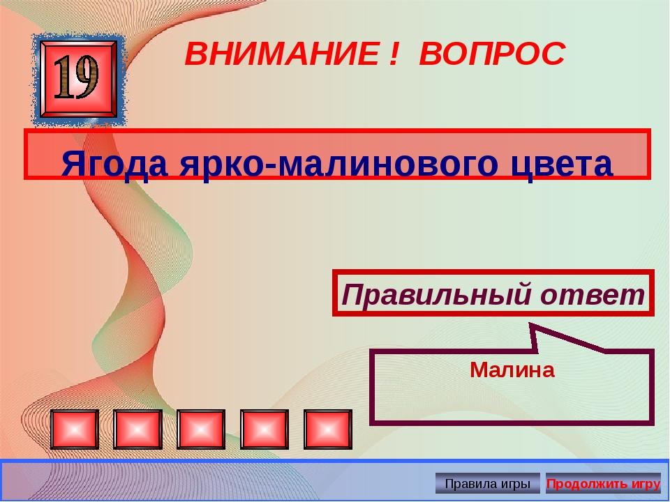 ВНИМАНИЕ ! ВОПРОС Ягода ярко-малинового цвета Правильный ответ Малина Автор:...