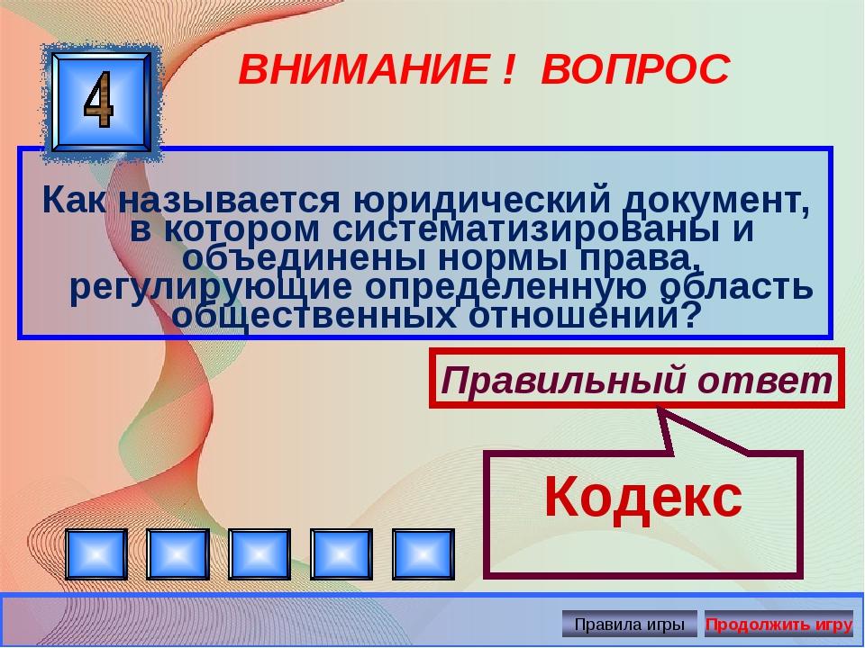 ВНИМАНИЕ ! ВОПРОС Как называется юридический документ, в котором систематизир...