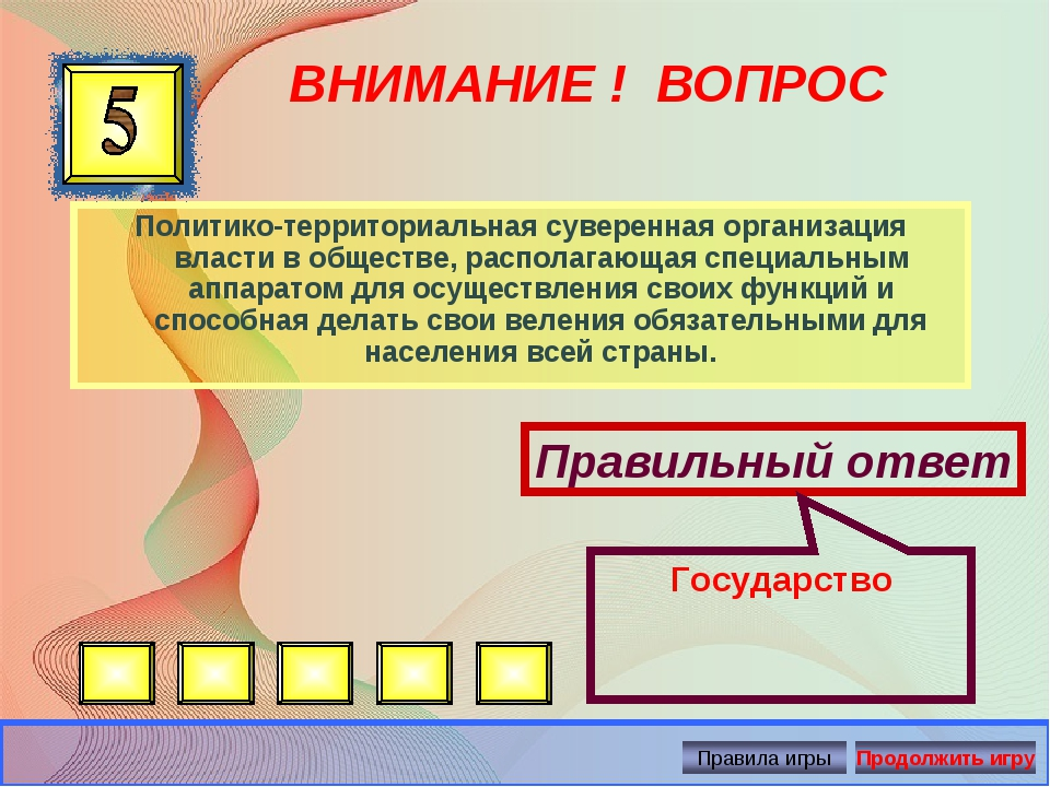 ВНИМАНИЕ ! ВОПРОС Политико-территориальная суверенная организация власти в об...
