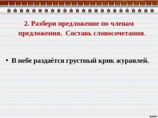 2. Разбери предложение по членам предложения. Составь словосочетания. В небе