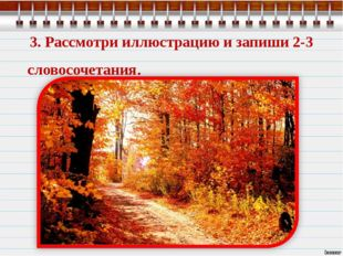 3. Рассмотри иллюстрацию и запиши 2-3 словосочетания. http://lara3172.blogspo