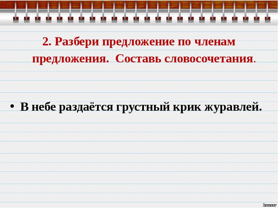 2. Разбери предложение по членам предложения. Составь словосочетания. В небе...