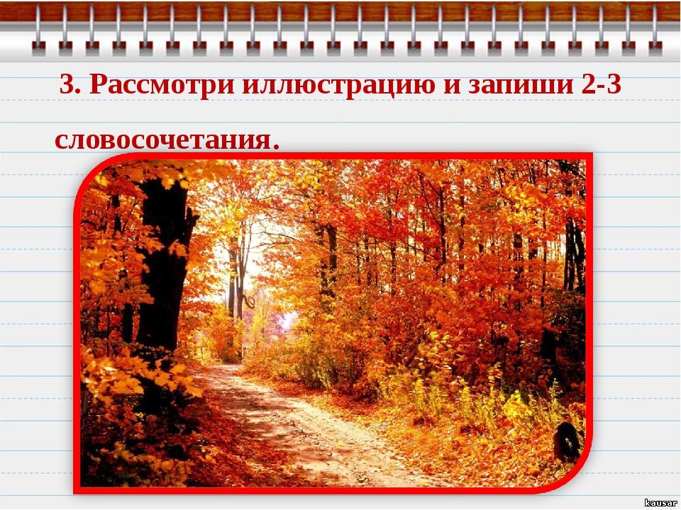 3. Рассмотри иллюстрацию и запиши 2-3 словосочетания. http://lara3172.blogspo...