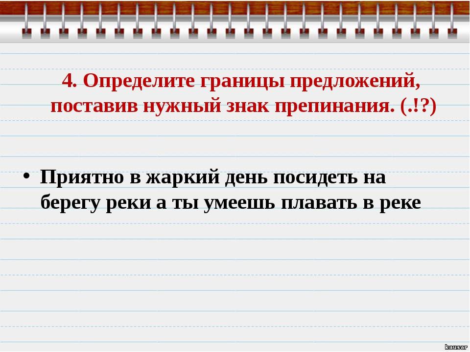 4. Определите границы предложений, поставив нужный знак препинания. (.!?) При...