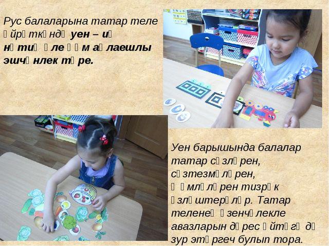 Рус балаларына татар теле өйрәткәндә уен – иң нәтиҗәле һәм аңлаешлы эшчәнлек...