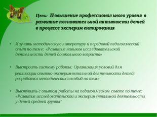 Цель: Повышение профессионального уровня в развитие познавательной активности