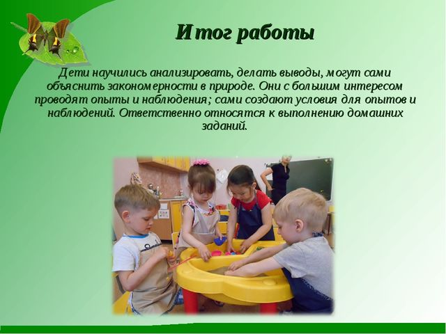Итог работы Дети научились анализировать, делать выводы, могут сами объяснить...