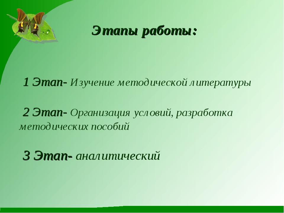 Этапы работы: 1 Этап- Изучение методической литературы 2 Этап- Организация ус...