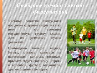 Свободное время и занятия физкультурой Учебные занятия вынуждают нас долго со