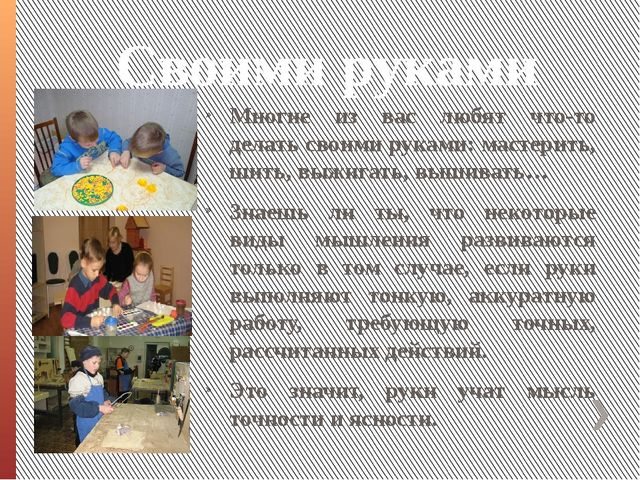 Своими руками Многие из вас любят что-то делать своими руками: мастерить, шит...