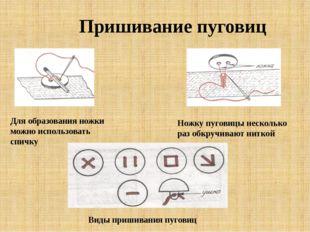 Пришивание пуговиц Для образования ножки можно использовать спичку Ножку пуго
