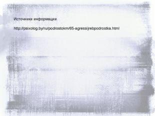 Источники информации http://psixolog.by/ru/podrostokm/65-agressijrebpodrostk