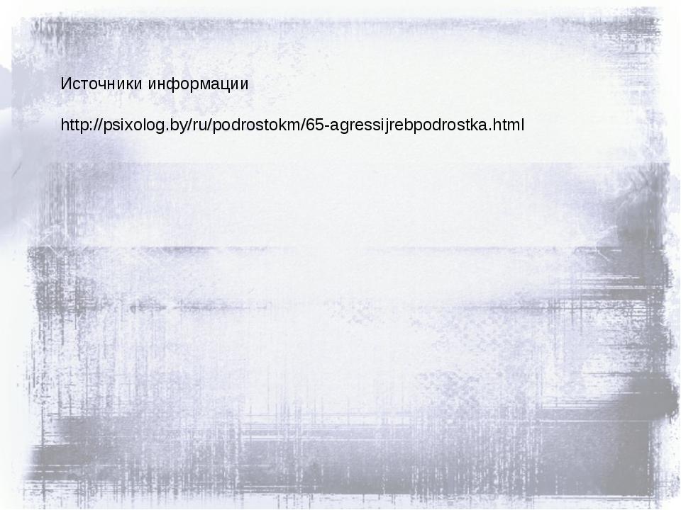 Источники информации http://psixolog.by/ru/podrostokm/65-agressijrebpodrostk...